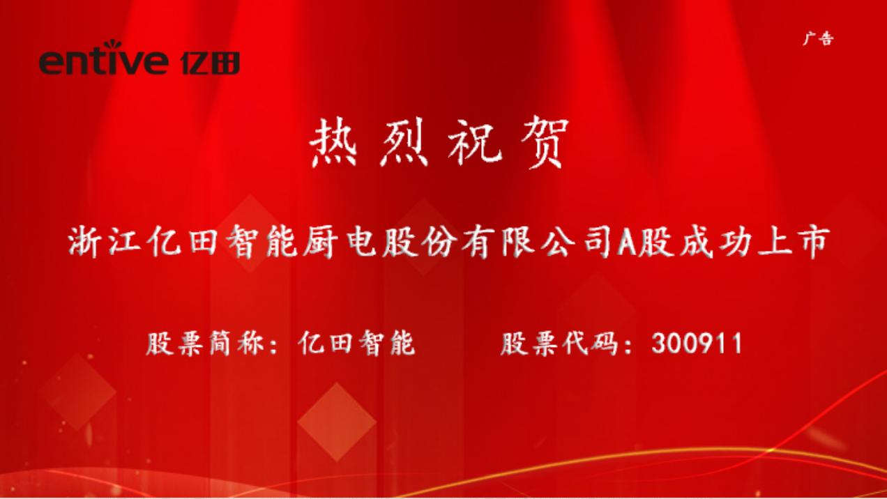 新股申购:亿田智能(300911)申购指南