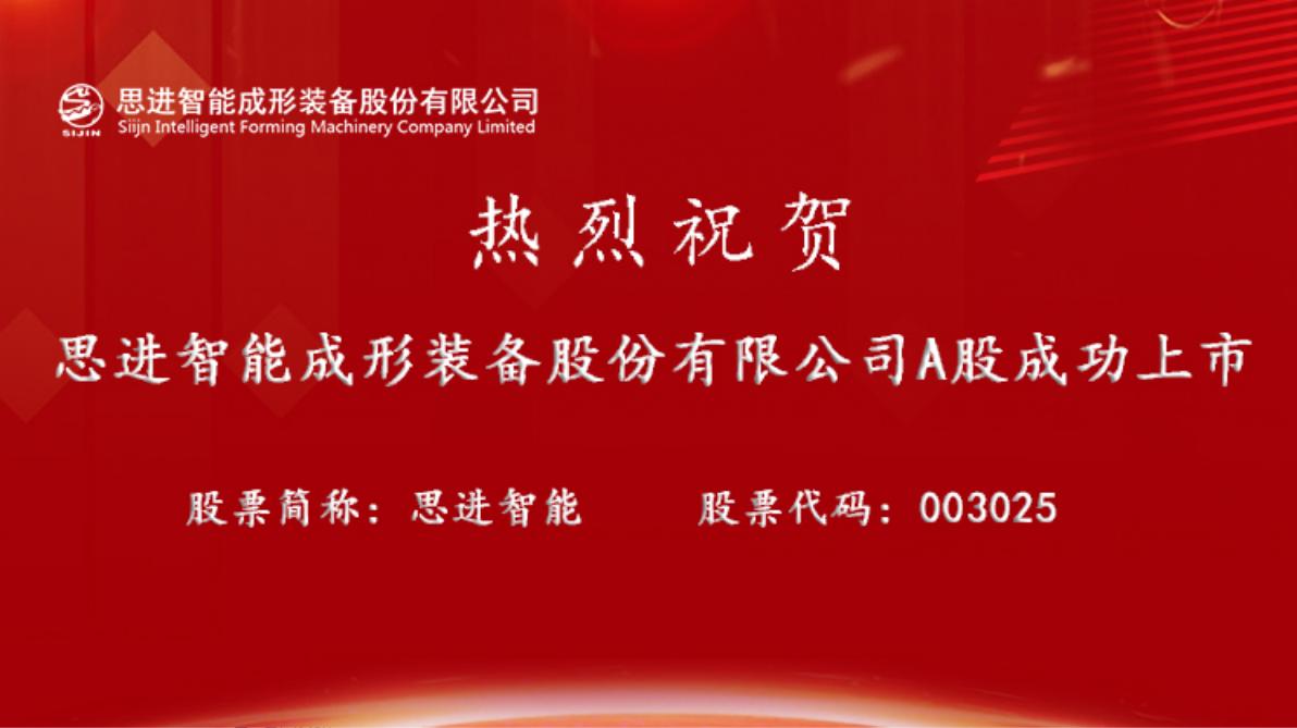 新股申购:思进智能(003025)申购指南