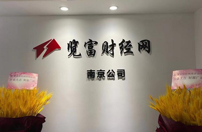 新征程、新起点,览富财经网南京分公司正式成立